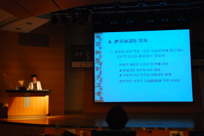 Korea University, 2006. Lors du symposium