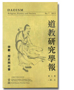 Daoism: Religion, History and Society 7 (2015)