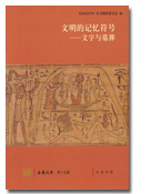 Faguo Hanxue [Sinologie française] 15
