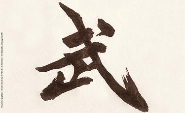 Colloque ''La culture martiale chinoise. Exorcismes, corps, réinventions''
