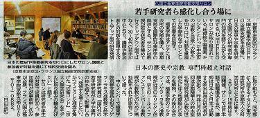 Article du quotidien Kyôto shinbun
