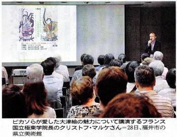 Conférence de Christophe Marquet au musée départemental des beaux-arts de Fukui