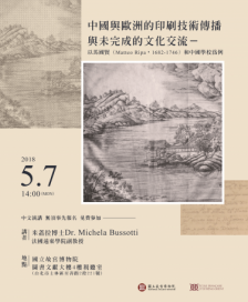 Talk by Michela Bussotti ''Printing in China and in Europe: Technical Transmissions and Unfinished Cultural Exchanges as seen in the case of Matteo Ripa (1682-1746) and the Chinese College''