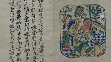 Subventions de voyage pour le colloque ''New Perspectives in Chinese History''