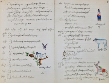 EFEO inventory of Khmer Manuscripts on paper