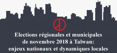 Séminaire ''Élections régionales et municipales de novembre 2018 à Taiwan: enjeux nationaux et dynamiques locales''